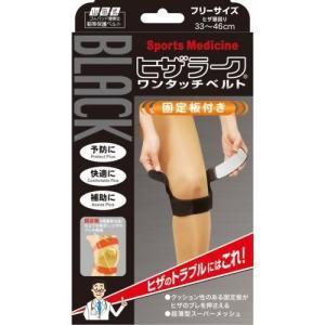 山田式 ブラック ヒザラーク ワンタッチベルト フリーサイズ 黒|papamama