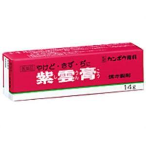 クラシエ 紫雲膏 14g 【第2類医薬品】  papamama