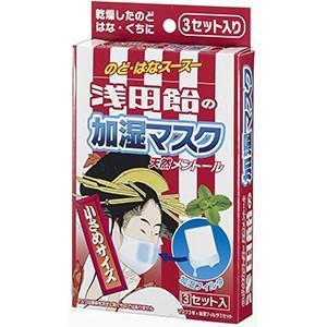 浅田飴の加湿マスク 小さめサイズ 3枚組|papamama
