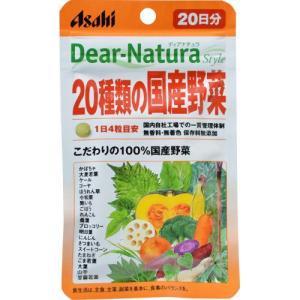 ディアナチュラ 20種類の国産野菜 80粒 papamama
