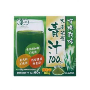 有機栽培 大麦若葉青汁100% 60包 papamama