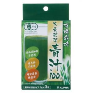 有機栽培 大麦若葉青汁100% 3包 papamama
