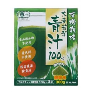 有機栽培 大麦若葉青汁100% 300g papamama
