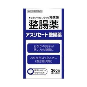アスリセート整腸薬 360錠 ビフィズス菌 ビオフェルミンと同等品|papamama