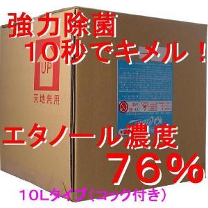 アルコール除菌剤『KJクリーン 詰替用 10L』エタノール濃度76%|papamama