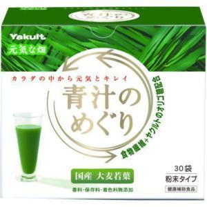 ヤクルト 青汁のめぐり 7.5g×30袋(大分県産大麦若葉使用) papamama