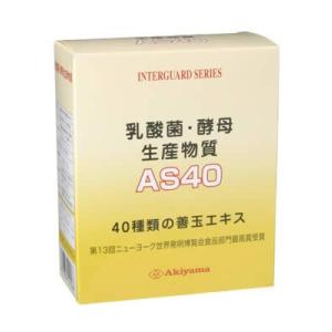 乳酸菌・酵母生産物質AS40|papamama