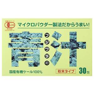 フジワラの有機青汁 粉末タイプ 3g×30包...