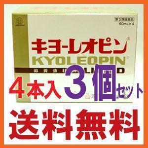 キヨーレオピン 4本入り 3箱セット 【第3類医薬品】 キョーレオピン