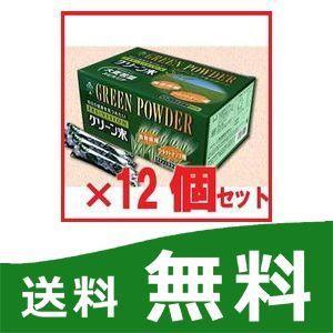 グリーン末 90包 12個セット 美味しい青汁 大麦若葉の粉末|papamama