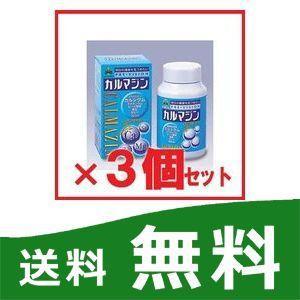 カルマジン 3個セット プレビジョン カルシウムとミネラル補給 湧永製薬|papamama
