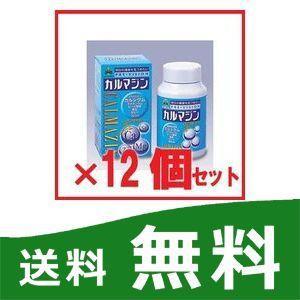 カルマジン 12個セット プレビジョン カルシウムとミネラル補給 湧永製薬|papamama