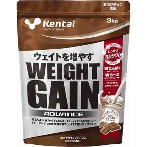 Kentai NEWウェイトゲイン アドバンス ミルクチョコ 3kg|papamama