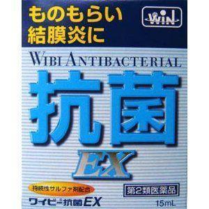 抗菌目薬 ワイビー抗菌EX 15mL  【第2類医薬品】|papamama