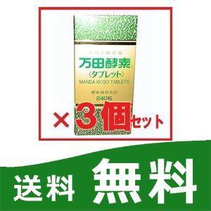 万田酵素タブレット 240粒 3個セット|papamama