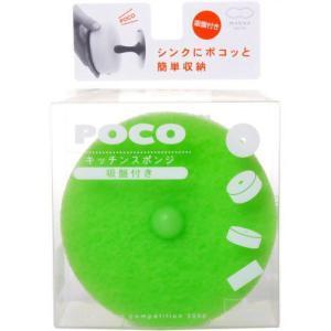 POCO キッチンスポンジ 吸盤付き グリーン