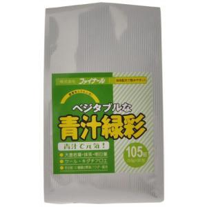 ベジタブルな青汁緑彩 3.5g*30包 papamama