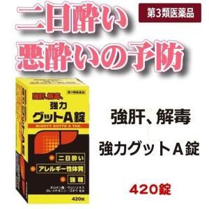 二日酔い 悪酔い 肝機能をサポート 『グットA錠 420錠』 ウコン 肝臓|papamama