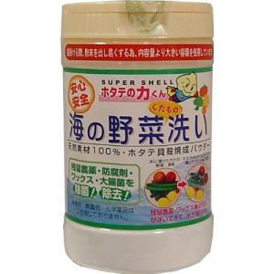 ホタテの力 野菜・くだもの洗い|papamama