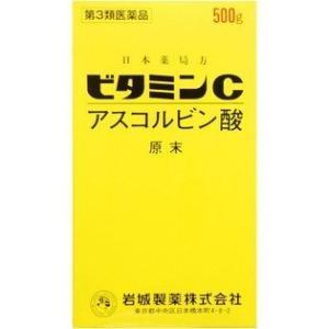 イワキ ビタミンC アスコルビン酸 原末 500g  【第3類医薬品】