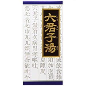 クラシエ 六君子湯エキス顆粒 45包 漢方薬 【第2類医薬品】 グレリン りっくんしとう 六君子湯