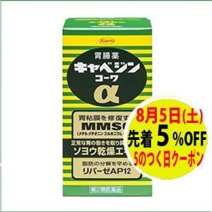 キャベジンコーワα 300錠 【第2類医薬品】 papamama