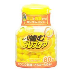 噛むブレスケア レモンミント 80粒|papamama