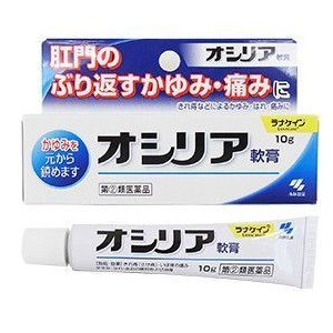 【指定第2類医薬品】オシリア軟膏 10g