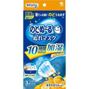 のどぬーる ぬれマスク 就寝用 ゆず&かりんの香り 3セット入|papamama
