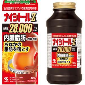 ナイシトールZ 420錠 5000mgの有効成分(防風通聖散料エキス)  【第2類医薬品】 ナイシトール|papamama