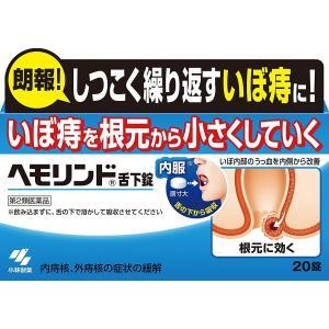 ヘモリンド 20錠 【第2類医薬品】 小林製薬 痔 いぼ痔 内服 舌下錠