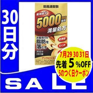 アンラビリゴールド 360錠 5000mgの有効成分(防風通聖散料エキス)  【第2類医薬品】 ナイシトールと同じ成分|papamama