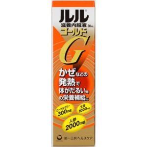 ルル 滋養内服液ゴールド 30ml|papamama