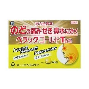 ペラックコールドTD錠 45錠 ×3  【指定第2類医薬品】