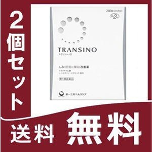 NEW トランシーノ2 240錠 2個セット 1日2回 60日分 【第1類医薬品】 肝斑に 薬剤師対応|papamama