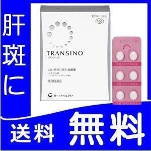 NEW トランシーノ2 240錠 3個セット 【第1類医薬品】 肝斑に 薬剤師対応|papamama
