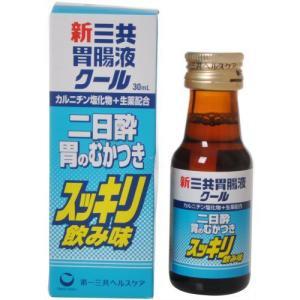 新三共胃腸液クール 30ml papamama