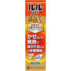 ルル滋養液DX 30ml|papamama