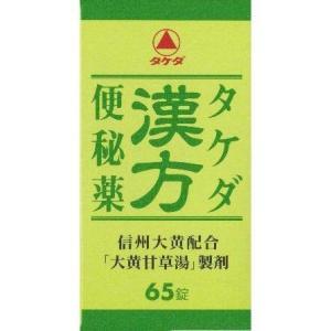タケダ漢方便秘薬 65錠 ×3  【第2類医薬品】