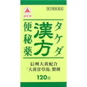 タケダ漢方便秘薬 120錠 ×3  【第2類医薬品】