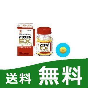 アリナミンEXプラス 270錠【第3類医薬品】 ...