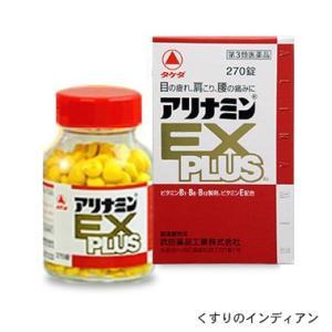 アリナミンEXプラス 270錠 ×4  【第3類医薬品】