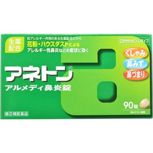 アネトンアルメディ鼻炎錠 90錠 【指定第2類医薬品】|papamama
