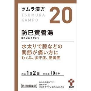 ツムラ漢方防已黄耆湯エキス顆粒 20包 【第2類医薬品】