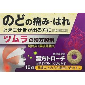 ツムラ漢方トローチ桔梗湯 【第2類医薬品】