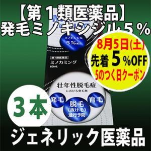 3個 生える発毛薬 発毛剤ミノカミング 60ml ミノキシジル5% <3本セット> 【第1類医薬品】 薬剤師 リアップx5プラス ミノグロウ メディカルミノキ5も販売中 papamama