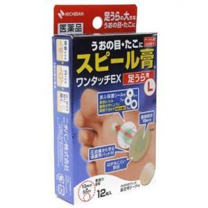 スピール膏 ワンタッチEX 足うら用 L 12枚  【第2類医薬品】