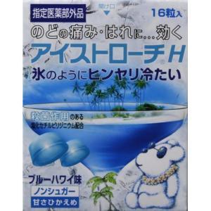 アイストローチH ブルーハワイ味 16錠 papamama