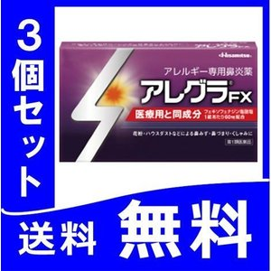 アレグラFX 28錠 3個セット 【第2類医薬品】 メール便  papamama