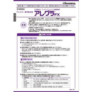 アレグラFX 28錠 3個セット 【第2類医薬品】 メール便  papamama 02